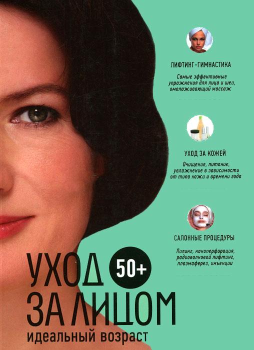 50+. Уход за лицом красота и стиль макияж для брюнеток