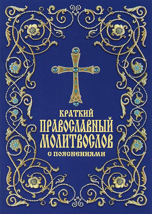 Краткий православный молитвослов с пояснениями очень смешная книга кругом nashi и не только…