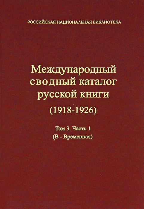 Международный сводный каталог русской книги (1918 - 1926) Том 3. Часть 1 (В - Временная) каталог richardi