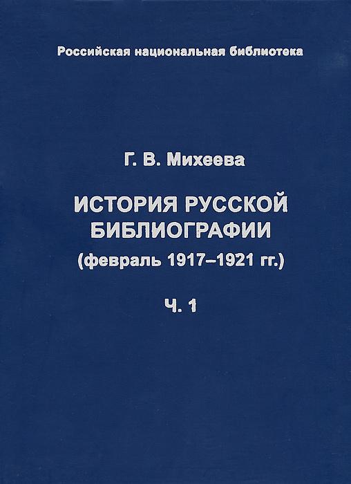 Г. В. Михеева История русской библиографии (февраль 1917-1921 гг.). Часть 1