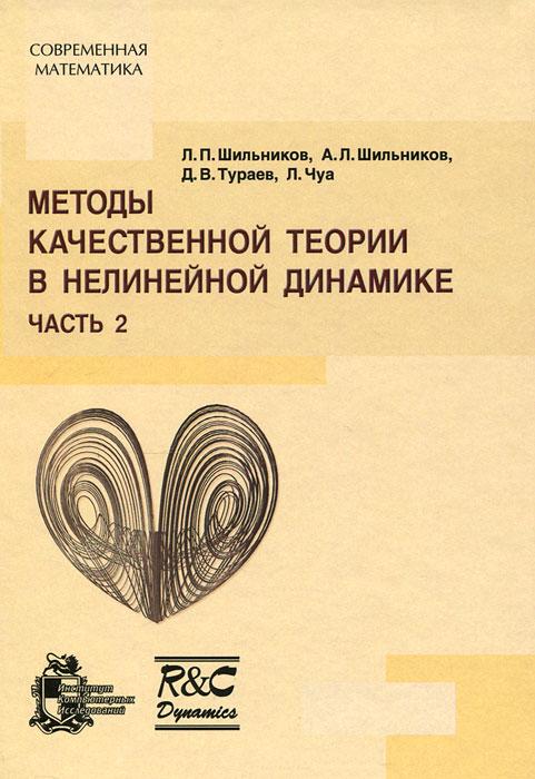 Л. П. Шильников, А. Л. Шильников, Д. В. Тураев, Л. Чуа Методы качественной теории в нелинейной динамике. Часть 2 цена