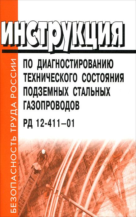 Инструкция по диагностированию технического состояния подземных стальных газопроводов РД 12-411-01 оао бтк групп обувь
