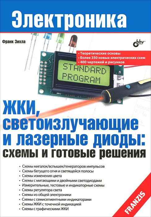 Франк Зихла ЖКИ, светоизлучающие и лазерные диоды. Схемы и готовые решения