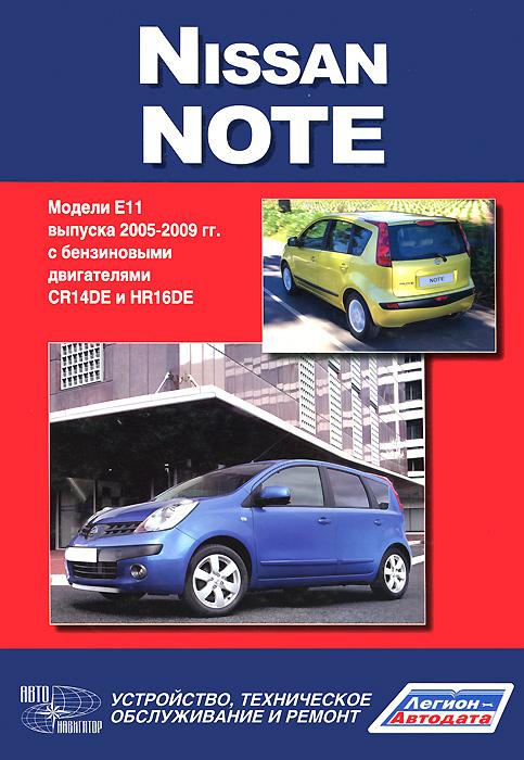 Nissan Note. Модели Е11 выпуска 2005-2009 гг. с бензиновыми двигателями CR14DE и HR16DE. Руководство по эксплуатации, устройство, техническое обслуживание, ремонт