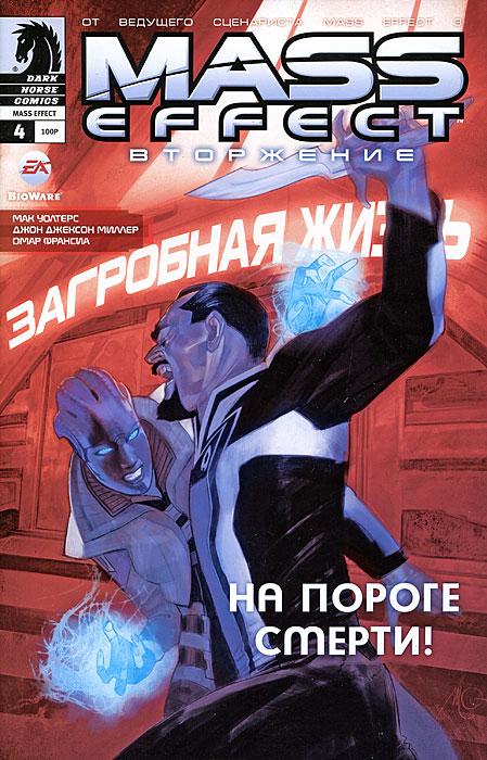 Мак Уолтерс Mass Effect. Вторжение, №4, февраль 2012