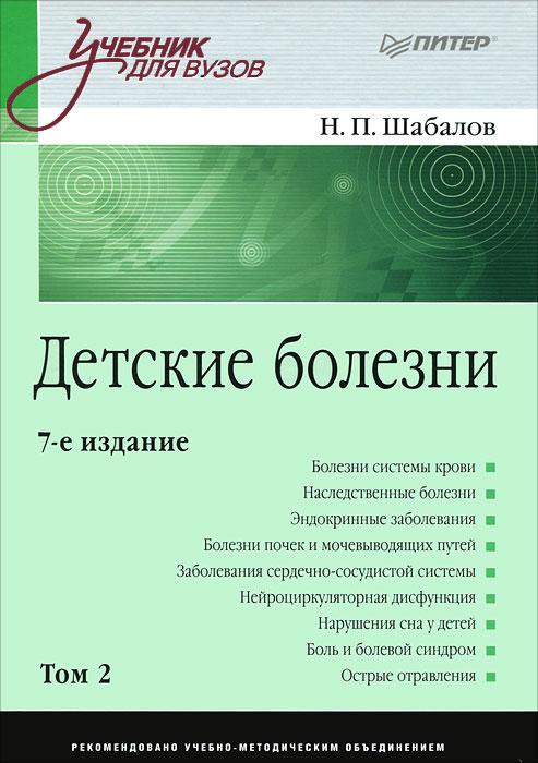 Н.П. Шабалов Детские болезни. Учебник. В 2 томах. Том 2 книгу cправочник детские болезни шабалов н п