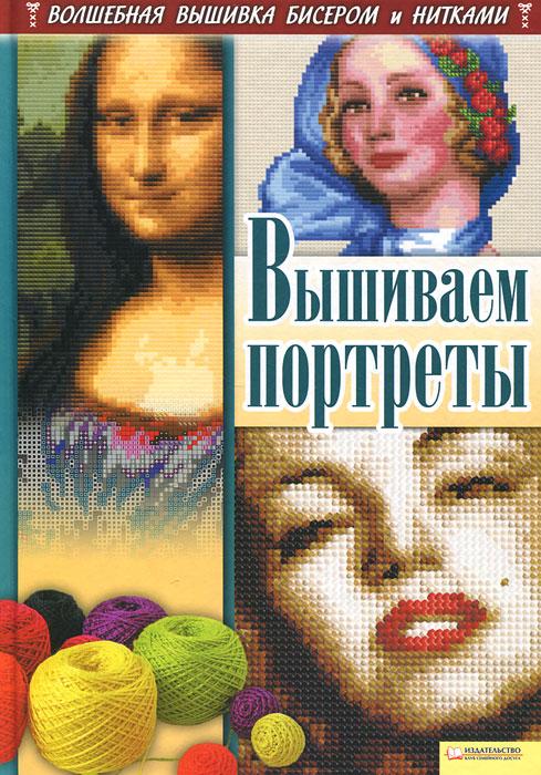 И. Н. Наниашвили, А. Г. Соцкова Вышиваем портреты и н наниашвили вышиваем иконы рушники покровцы одежду крестом гладью бисером