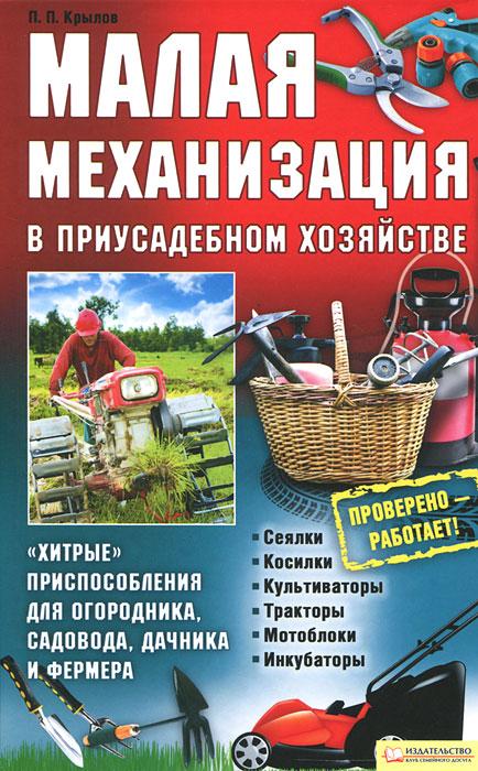 П. П. Крылов Малая механизация в приусадебном хозяйстве блендеры измельчители и миксеры