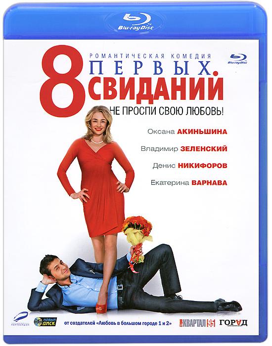 8первых свиданий (Blu-ray) Территория Кино,Эталон-Фильм