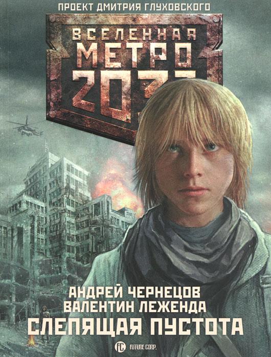 Андрей Чернецов, Валентин Леженда Метро 2033. Слепящая пустота