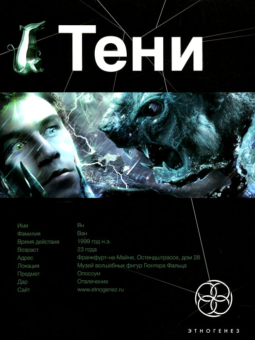 Иван Наумов Тени. Книга 1. Бестиарий ян ван хейсум