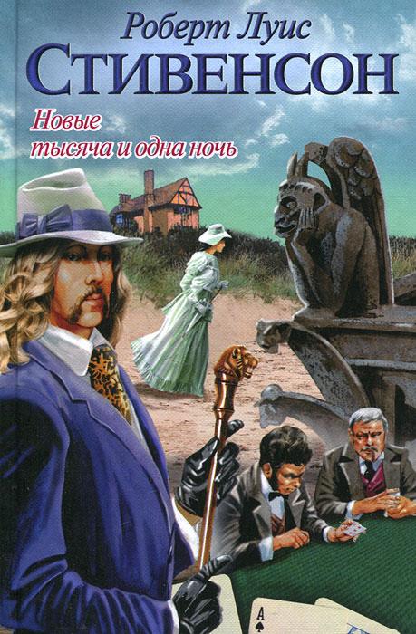 Роберт Стивенсон Новые тысяча и одна ночь альхаризи й тахкемони еврейские средневековые плутовские новеллы