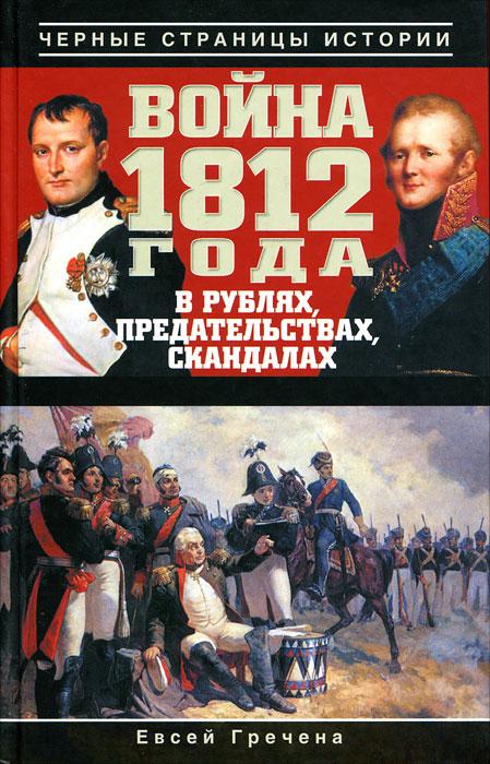 цена на Евсей Гречена Война 1812 года в рублях, предательствах, скандалах