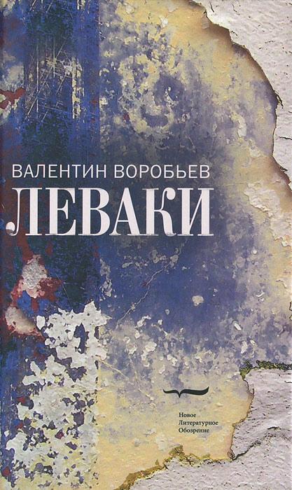 Валентин Воробьев Леваки постников валентин юрьевич карандаш и самоделкин