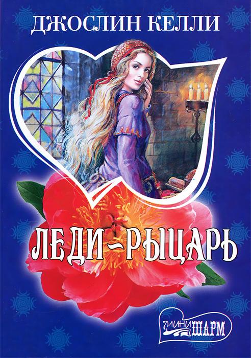 Джослин Келли Леди-рыцарь