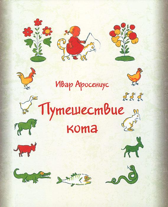 Ивар Аросениус Путешествие кота