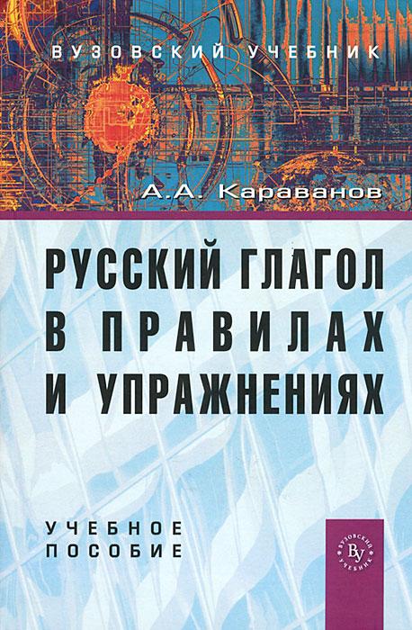 Русский глагол в правилах и упражнениях