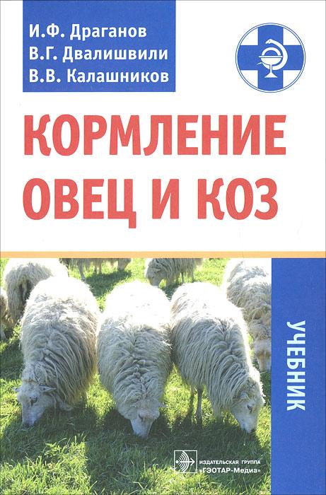 И. Ф. Драганов, В. Г. Двалишвили, В. В. Калашников Кормление овец и коз