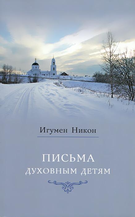 Игумен Никон Письма духовным детям никон p7700 цена