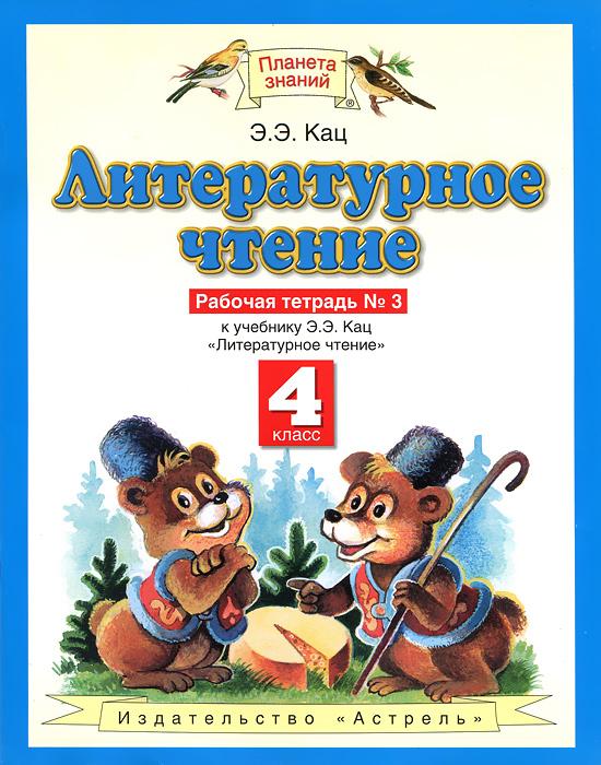 Э.Э. Кац Литературное чтение. 4 класс. Рабочая тетрадь №3