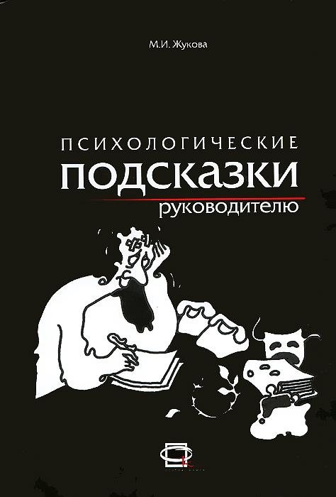 М. И. Жукова Психологические подсказки руководителю психологические подсказки руководителю
