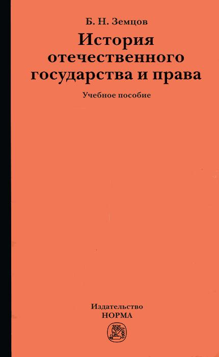 Б. Н. Земцов История отечественного государства и права сколько стоит купить права категории b