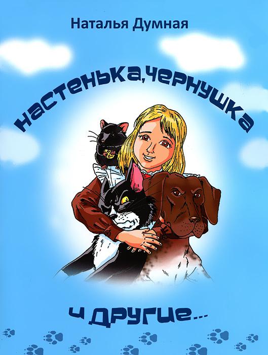 Наталья Думная Настенька, Чернушка и другие... наталья думная скрытые чемпионы 21 века