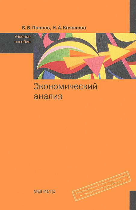 В. В. Панков, Н. А. Казакова Экономический анализ