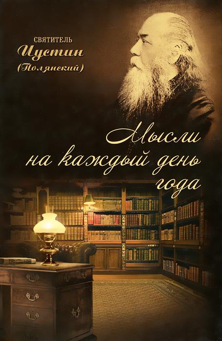 Святитель Иустин (Полянский) Мысли на каждый день года иоанн лествичник лествица или скрижали духовные