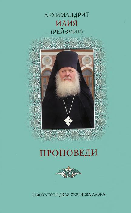 Архимандрит Илия (Рейзмир) Проповеди безумные воскресные дни
