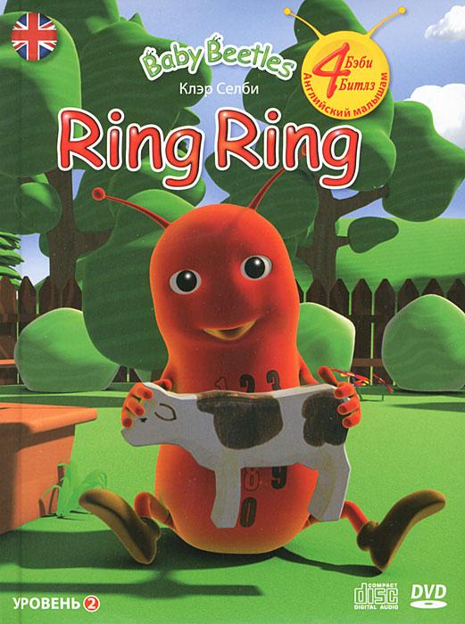 Клэр Селби Ring Ring. Уровень 2 (+ DVD-ROM, СD) с и непейвода грим учебное пособие dvd rom