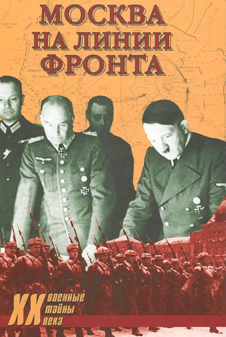 Москва на линии фронта жуков д войны на руинах ссср