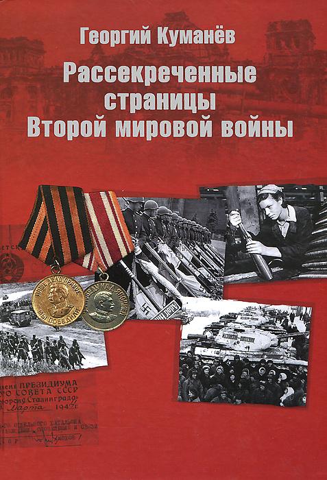 Георгий Куманев Рассекреченные страницы истории Второй мировой войны discovery величайшие сражения второй мировой войны