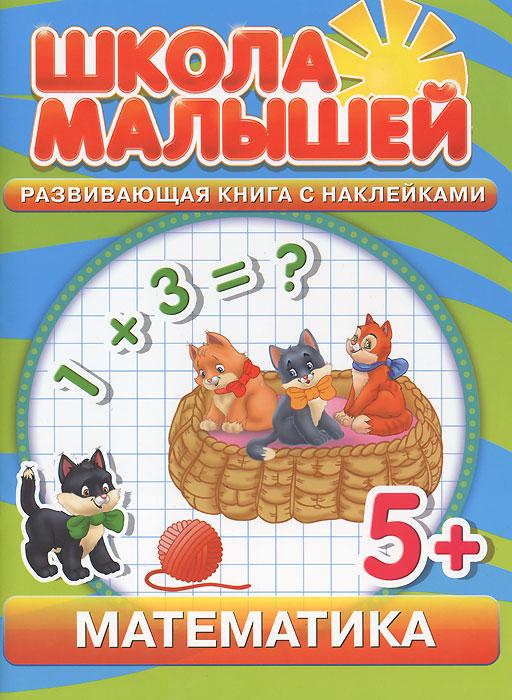 С. Разин Математика. Развивающая книга с наклейками обучающие мультфильмы для детей где