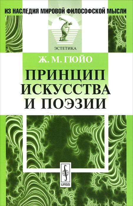 Ж. М. Гюйо Принцип искусства и поэзии