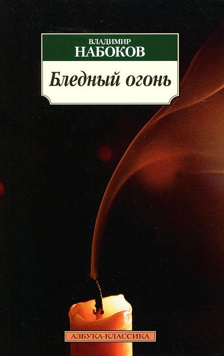 Владимир Набоков Бледный огонь бёрт хардинг огонь и тайна осознавания