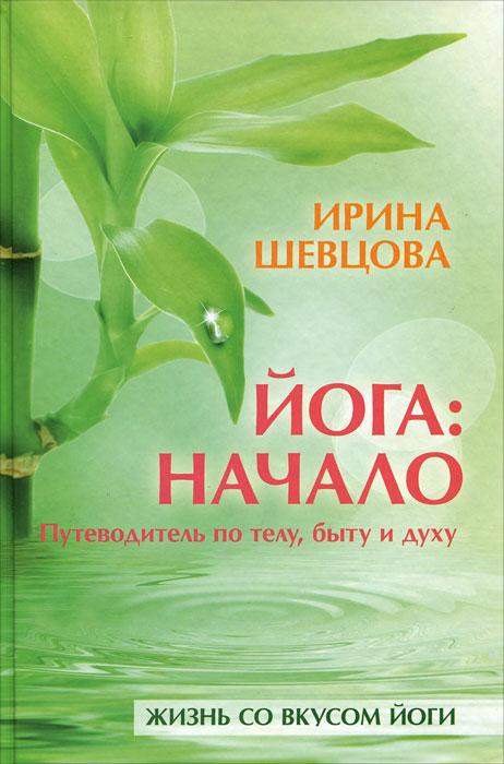 Йога. Начало. Ирина Шевцова