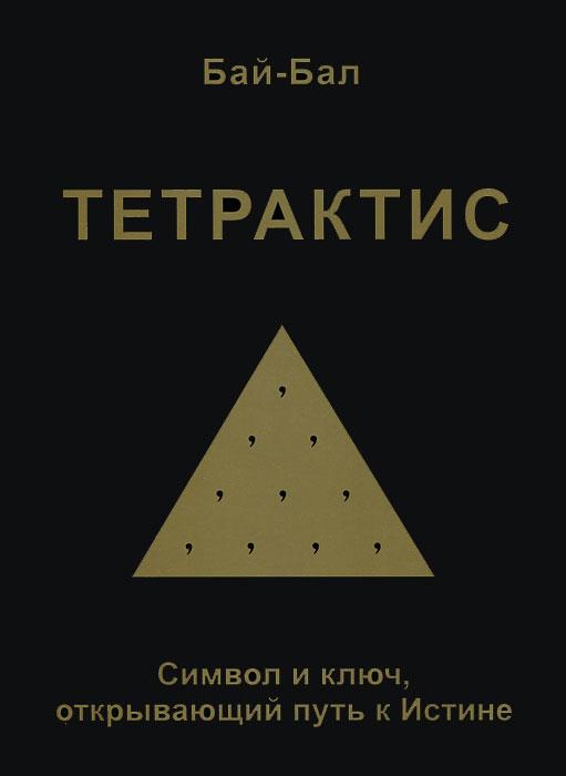 Тетрактис. Символ и ключ, открывающий путь к Истине. Бай-Бал (П. П. Прокопьев)