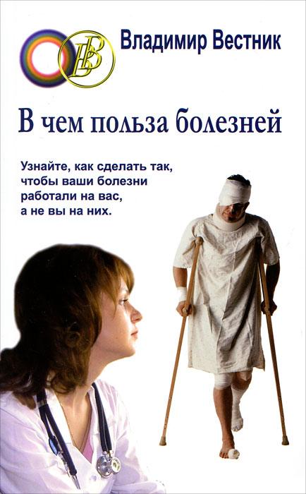 В чем польза болезней. Владимир Вестник