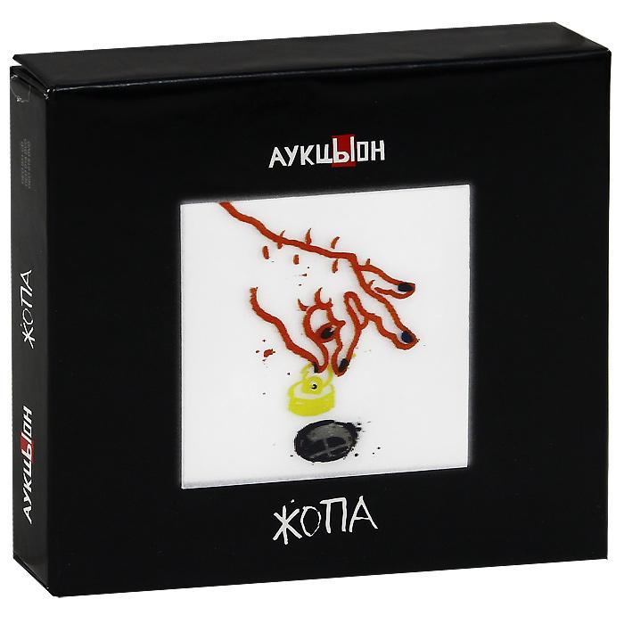 АукцЫон АукцЫон. Жопа (CD + 2 DVD)