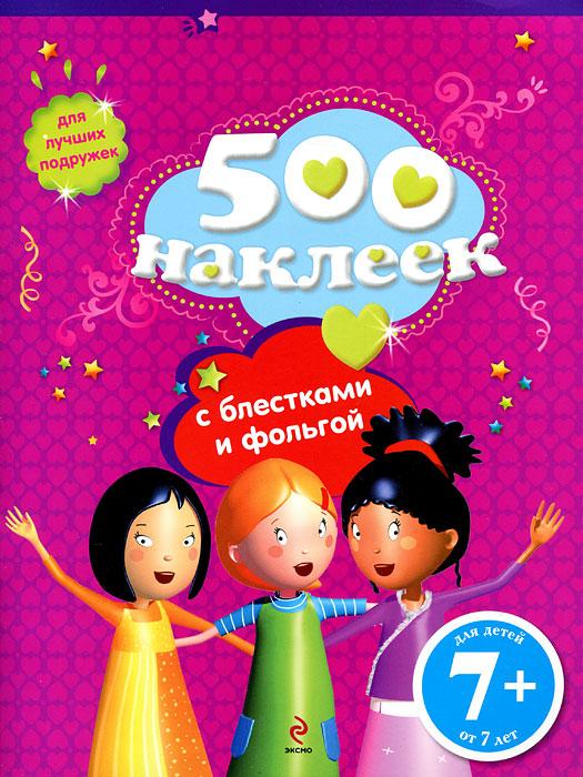 500 наклеек для лучших подружек winix wsc 500