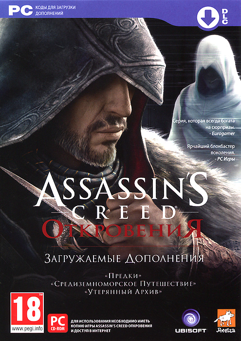 Assassin's Creed: Откровения. Загружаемые дополнения