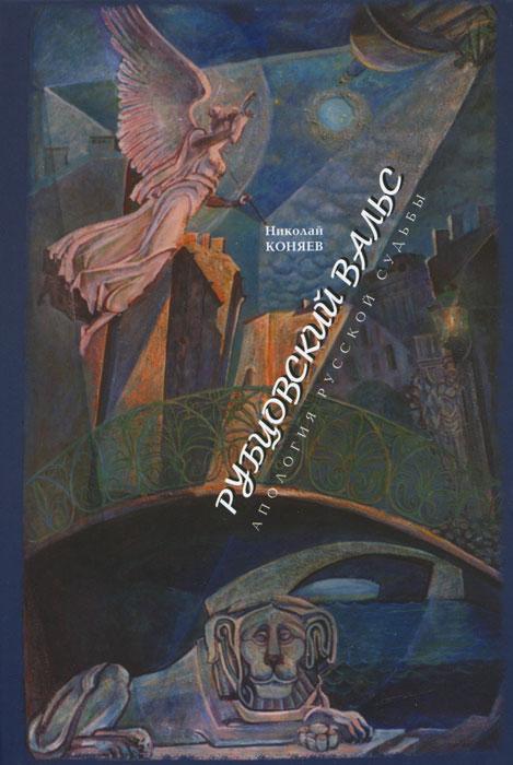 Николай Коняев Рубцовский вальс. Апология русской судьбы валентин пикуль николаевские монте кристо