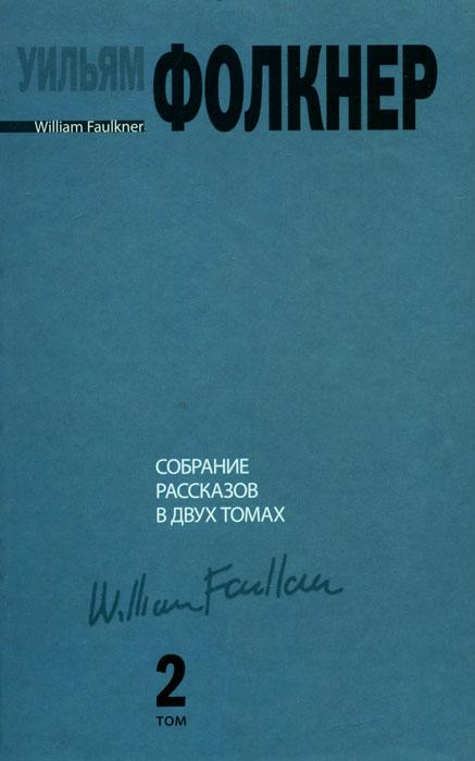 Уильям Фолкнер Уильям Фолкнер. Собрание рассказов. В 2 томах. Том 2