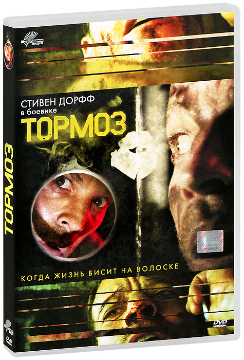 Тормоз Walking West Entertainment,Costa Productions
