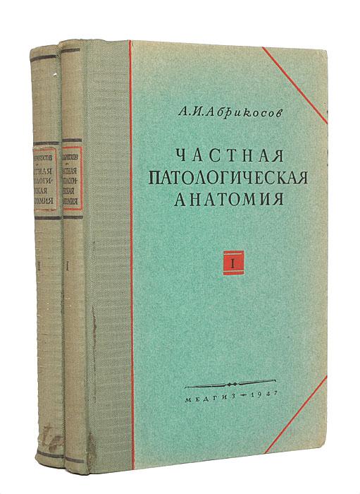 Частная патологическая анатомия (комплект из 2 книг)