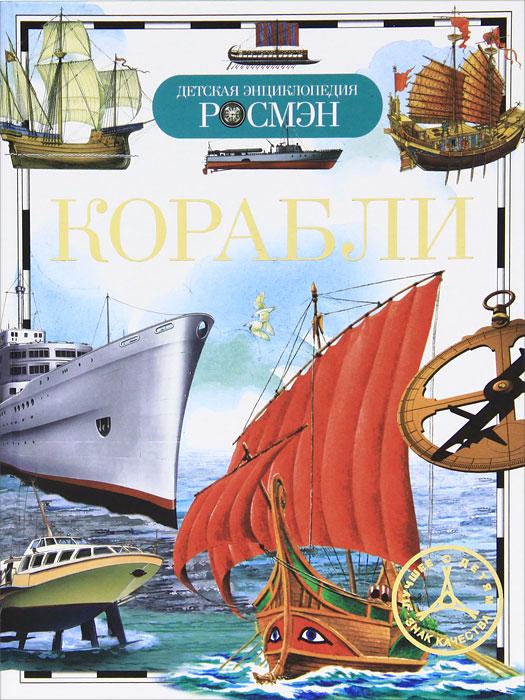 И. В. Кудишин Корабли