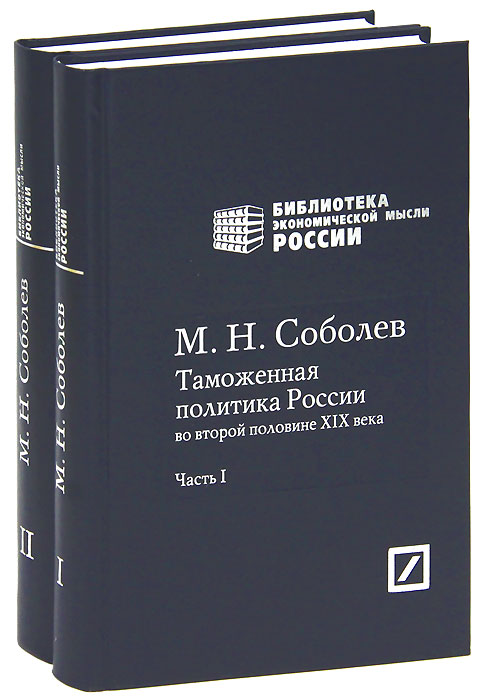 М. Н. Соболев Таможенная политика России во второй половине XIX века (комплект из 2 книг) промышленная политика франции во второй половине хх века