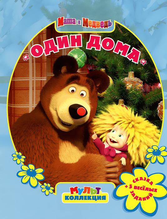 Маша и Медведь. Один дома умка один дома маша и медведь