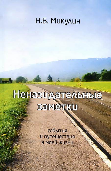 Неназидательные заметки. Н. Б. Микулин